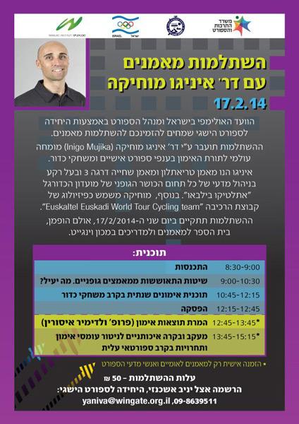 Anuncio de mis conferencias en el Instituto Wingate de Israel.